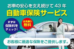 自動車保険サービス