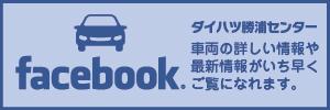 facebook ダイハツ勝浦センター